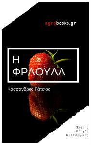 Η ΦΡΑΟΥΛΑ-ΠΛΗΡΗΣ ΟΔΗΓΟΣ ΚΑΛΛΙΕΡΓΕΙΑΣ